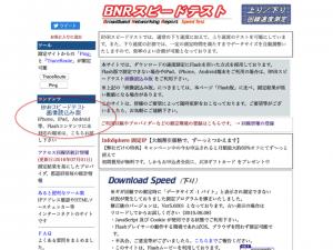 BNRのトップ画面(左のサイドバーに画像ファイルのダウンロード測定あり)