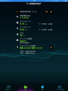SPEEDTEST-iPad-10PM