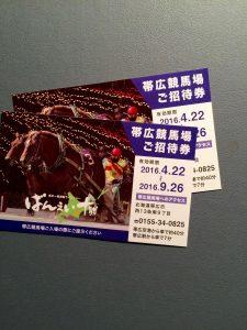 週末に開催の競馬の入場券