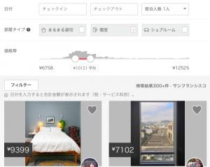 airbnb画面の例