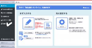 弥生会計オンラインの画面1