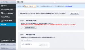 弥生会計オンラインの画面2