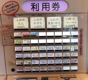 利用券販売機