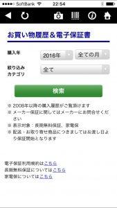 okaimono-rireki