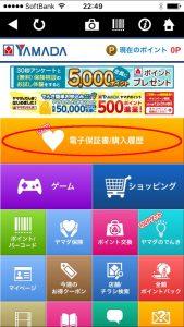 ヤマダモバイル会員アプリ